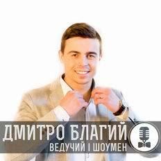 Дмитро Благий