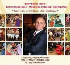 Вадим Роз'їздний