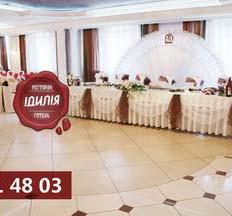 Весільний та Бенкетний зал Ідилія у Львові