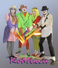 """клоун-шоу """"КоМікси"""""""