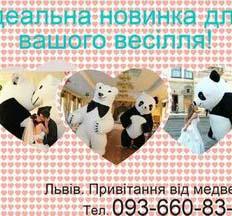 Живі пневмофігури Панда та Білий медвідь