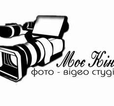 """Фото-відео студія """"МОЄ КІНО"""""""