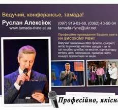 Руслан Алексіюк