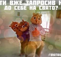 """Шоу балет """"Брати Бурундуки"""""""