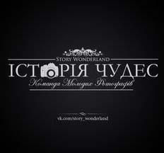 """КМФ """"Story Wonderland"""""""