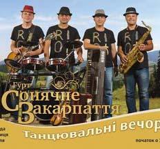 "гурт""Сонячне Закарпаття"""