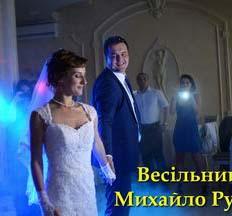 Весільний DJ