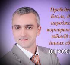 Ведучий - Олег Ткачук