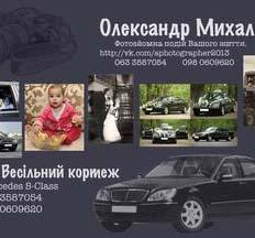 Олександр Михалюк