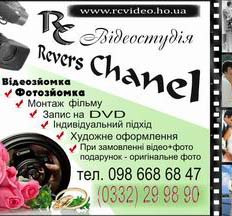 """Відеостудія  """"Revers Chanel"""""""