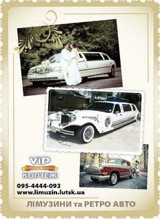 LimousineSevice VIPкортеж