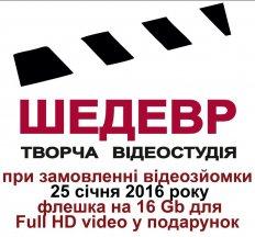 """Творча відеостудія """"Шедевр"""""""