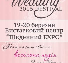 Lviv Wedding Festival 2016
