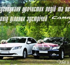Кортеж Toyota Camry