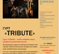 """гурт """"Tribute"""" - 100% """"живий"""" звук"""