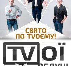 """""""TVої ведучі"""""""