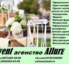 """Весільне агенство """"АЛЛЮР"""""""