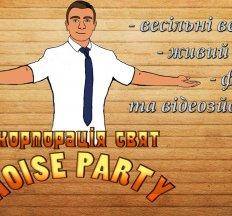 """Тамада Мукачево. Корпорація свят """"Noise Party"""""""