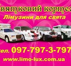 Лимузины Ровно, прокат лимузинов в Ровно
