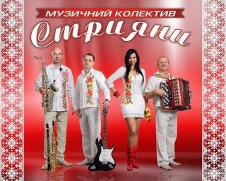 Музичний гурт Стрияни