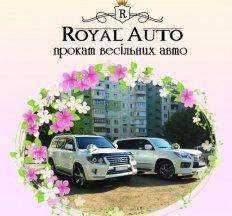 Royal Auto - прокат весільних авто