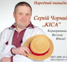 Сергій Чорний (Кіса)
