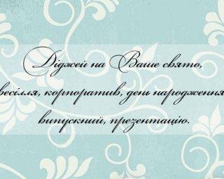 Dj Діджей на Ваше свято (весілля,корпоратив, день народження)