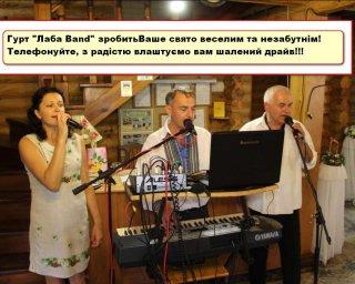 Гурт ,,Лаба Band,,