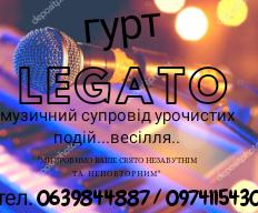 """гурт """"Legato"""""""