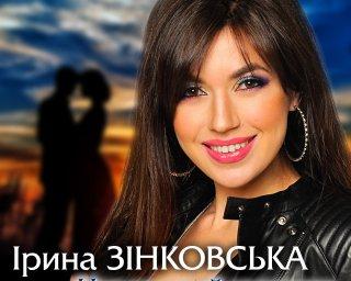Популярна співачка Ірина ЗІНКОВСЬКА, Заслужена артистка України