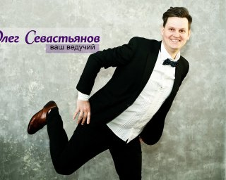 Олег Севастьянов