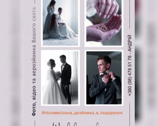 Wedding / Відеооператор та Фото, Аерозйомка