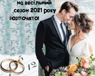 Wedding / Відеооператор та Фото.