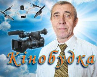 Відеооператор Бакус Михайло